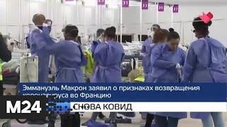 """""""Москва и мир"""": атомный павильон и летняя смена - Москва 24"""