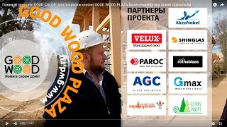 23.04.2016 Технолог GOOD COLOR: для покраски колонн GOOD WOOD PLAZA  разработана новая технология.(Видеоканал ГУД ВУД, подпишись на новости тут - https://goo.gl/qvlQG7 Корпорация GOOD WOOD, официальный сайт http://www.gwd.ru/..., 2016-04-23T08:41:54.000Z)