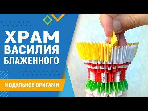 Храм Василия Блаженного | Модульное оригами. #28 занятие. Сделать модель храма из бумаги