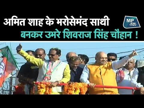 बीजेपी अध्यक्ष अमित शाह के भरोसेमंद साथी बनकर उभरे शिवराज सिंह चौहान ! | MPTak