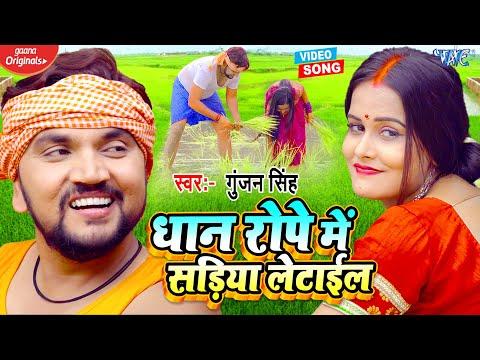 धान रोपे में सड़िया लेटाईल    #Gunjan Singh का नया और सुपरहिट #वीडियो - Dhaan Rope Me Sadiya Letail