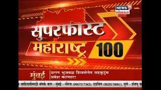 Morning Top headlines   Marathi News   Superfast Maharashtra   30 August 2019