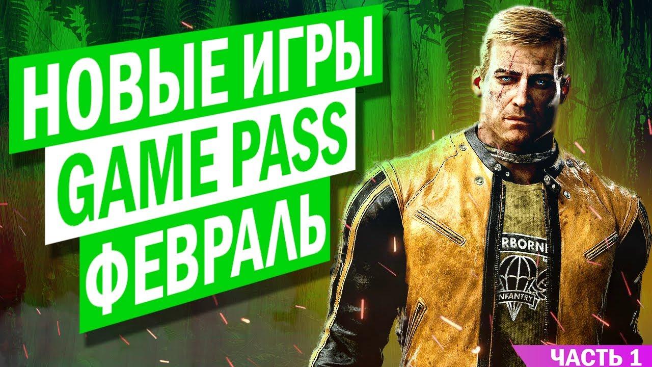 ИГРЫ XBOX GAME PASS ЗА ФЕВРАЛЬ 2021 | XBOX GAME PASS ФЕВРАЛЬ