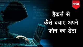 9 Security Tips For Save Mobile Data From Hackers In Hindi