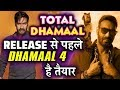 Total Dhamaal | SEQUEL | Ajay | Anil | Madhuri | Indra Kumar | Feb. 22nd