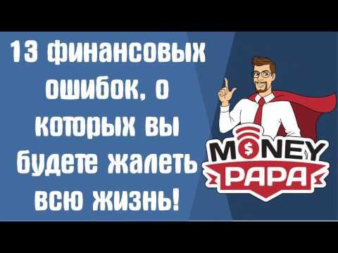 13 финансовых ошибок,