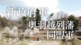 戊辰戦争 白河口の戦いー激戦と慰霊ー【短編】