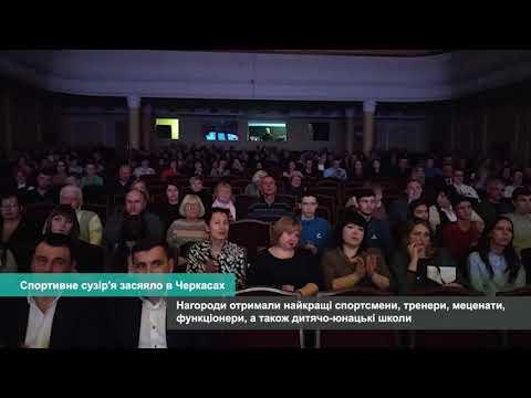 Телеканал АНТЕНА: Спортивне сузір'я засяяло в Черкасах