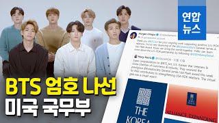 '중국 누리꾼 반발' BTS 수상소감…미국 국무부 엄호 나섰다 / 연합뉴스 (Yonhapnew…