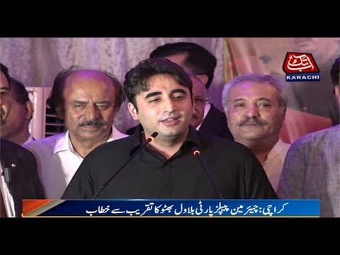 Karachi: Chairman PPP Bilawal Bhutoo Addressing Media