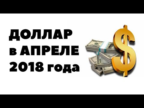 ТОЧНЫЙ КУРС ДОЛЛАРА? Прогноз курса доллара на апрель 2018. Доллар рубль в апреле 2018 в России
