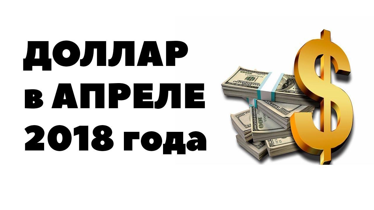 [26.04.2019] Точный Курс Доллара? | Как Предугадать Курс Валюты на Бинарных Опционах