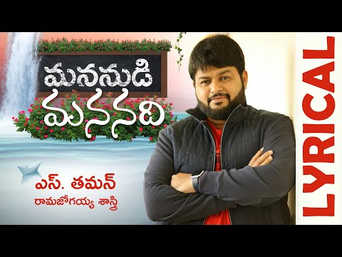 Mana Nudi Mana Nadi Lyrical Video Song | Thaman S | Ramajogayya Sastry | Pawan Kalyan