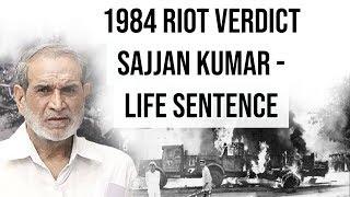 1984 Riot Verdict  Sajjan Kumar Given Life Sentence 1984 दंगा मामले में सज्जन को उम्रकैद