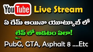 How To Live Stream On YouTube Gaming on Android | In Telugu |Game Live Stream