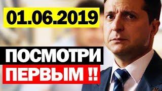 ЗЕЛЕНСКИЙ ВСЕХ ПОДВЕЛ ? - 01.06.2019 - ОБЯЗАТЕЛЬНО К ПРОСМОТРУ