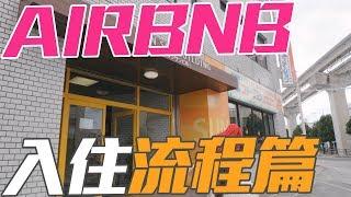 Gambar cover 新手教學EP4-【日本沖繩AIRBNB入住流程】訂房前先解惑!