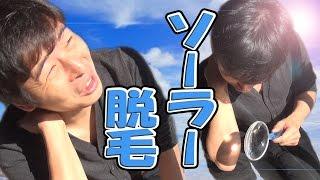 【0円エコ美容】太陽光でホクロの除去手術アンド脱毛!!