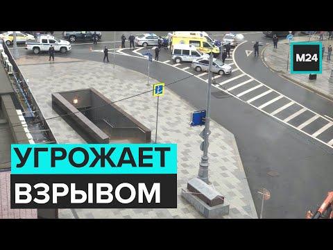 Захвативший заложников в банке в центре Москвы угрожает взрывом - Москва 24