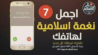 اجمل نغمة اسلامية لهاتفك 2019 (7) - رابط التحميل - ستعجبك كثيرآ HD