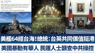 美艦64經台海!總統:台英共同價值挺港|美國暴動有華人 民運人士籲查中共操控|午間新聞【2020年6月5日】|新唐人亞太電視