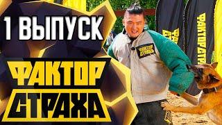 ФАКТОР СТРАХА - 1 ВЫПУСК - 2021