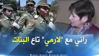 الجزائر: وزيرة التربية تؤيد الخدمة العسكرية للنساء ـ (فيديو)
