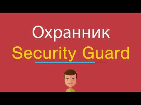Как по английски охранник