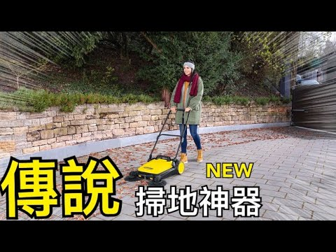 德國凱馳家用款掃地機S4-Twin款全新上市