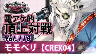【CREX04】闇吉備津:モモベリ/『WlW』電アケ的頂上対戦Vol.118