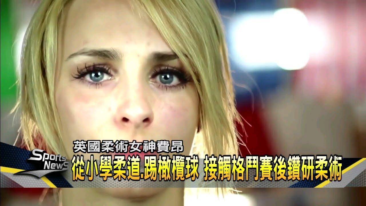 外型甜美場上霸氣 英國柔術女神兩年破十冠-民視新聞