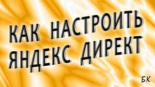 Как настроить Яндекс.Директ за 5 минут