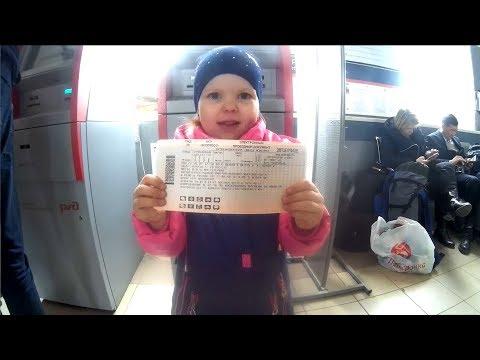 Как распечатать посадочный купон на поезд