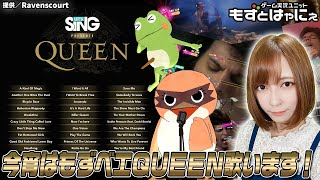 反省会🐤PS4版プレゼント企画アリ🐸フレディ・マーキュリーになれ!もずはゃの「Let's Sing presents Queen」!【もずとはゃにぇ】