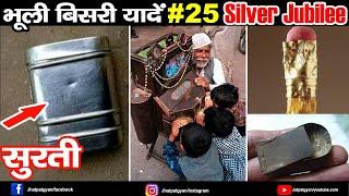 भूली बिसरी यादें भाग 25   Silver Jubilee Special   Bhooli Bishri Yadein Part 25   Jhatpat Gyan