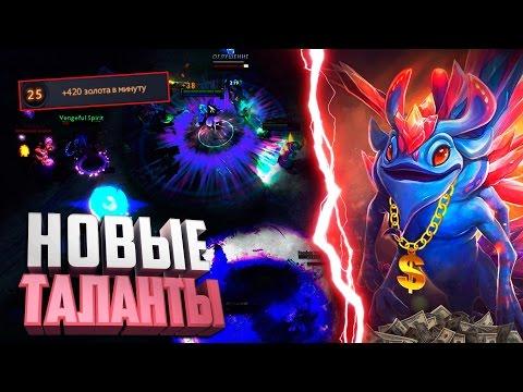 видео: ПАК-БОГАЧ С НОВЫМ ТАЛАНТОМ - ПАТЧ 7.04 ДОТА 2!
