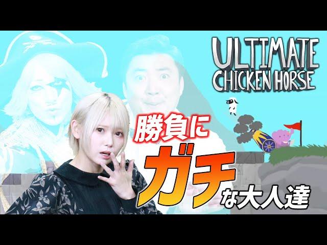 友情破壊ゲー再び!ゴー☆ジャス動画の登竜門【Ultimate Chicken Horse】