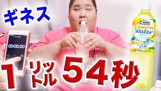 レモン水早飲みギネス記録でまさかの大記録誕生!?!?