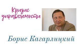 Борис Кагарлицкий - Кризис управляемости ч.2