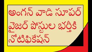 ANGANWADI SUPERVISORS NOTIFICATION IN TELANGANA || Job news update in Telugu