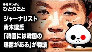 ひとりごと「ジャーナリスト 青木理氏『K国にはK国の理屈がある』が物議」
