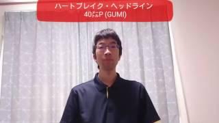 ハートブレイク・ヘッドライン / 40㍍P (GUMI) を手話歌。手話訳・歌詞つき thumbnail