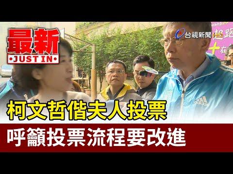 柯文哲偕夫人投票 呼籲投票流程要改進【最新快訊】 - YouTube