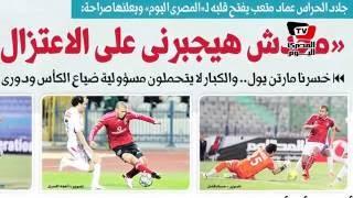 تعرف على كواليس اعتزال عماد متعب في المصري اليوم الرياضي