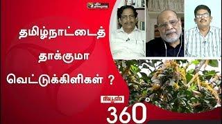 News 360: தமிழ்நாட்டைத் தாக்குமா வெட்டுக்கிளிகள் ? | 27/05/2020
