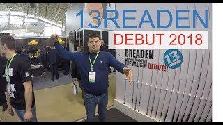 Охота и рыбалка на Руси 2018:  Breaden Debut GRF Trevalism YOGI / Kabin / Monster Calling