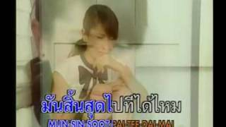 [泰劇] สวรรค์เบี่ยง Panadda Ruangwut - Sin Soot Suk Tee (結束)