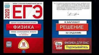 32 задание 8 варианта ЕГЭ 2020 по физике М.Ю. Демидовой 10 вариантов