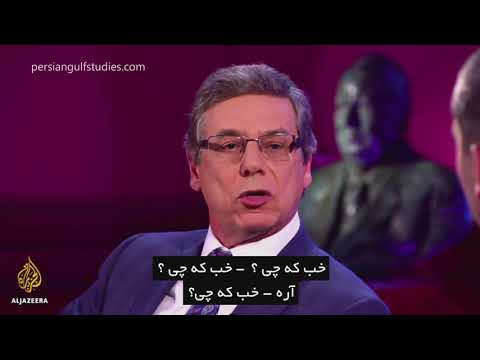 بخشی از مصاحبه الجزیره با دنی آیالون معاون پیشین وزیر امور خارجه اسراییل در مورد برجام