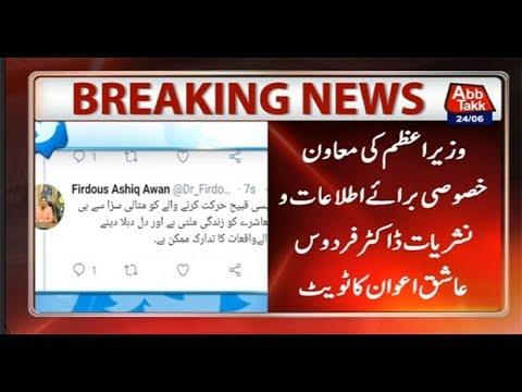 Firdous Credits PTI Govt For Apprehending 'Murderers Of Farishta'